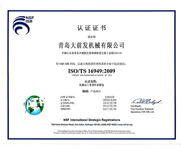 TS16949 Quality System Certificate